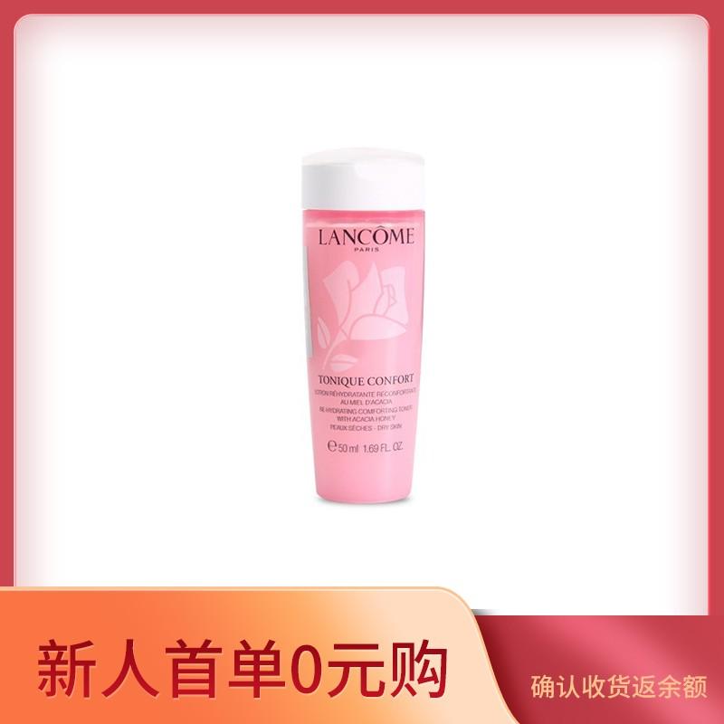 Lancome 兰蔻清滢柔肤水(粉水) 50ml(小样)(国)